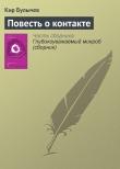 Книга Повесть о контакте автора Кир Булычев