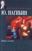 Книга Повесть о том, как не ссорились Иван Сергеевич с Иваном Афанасьевичем автора Юрий Нагибин
