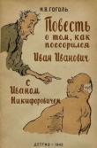 Книга Повесть о том, как поссорился Иван Иванович с Иваном Никифоровичем автора Николай Гоголь