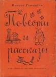 Книга Повести и рассказы автора Виктор Голявкин