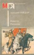 Книга Повести. Рассказы автора Аркадий Гайдар