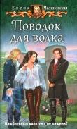 Книга Поводок для волка автора Елена Малиновская