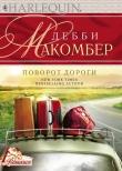 Книга Поворот дороги автора Дебби Макомбер