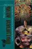 Книга Повседневная жизнь ацтеков накануне испанского завоевания автора Жак Сустель
