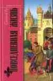 Книга Повседневная жизнь Парижа в Средние века автора Симона Ру