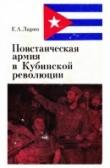 Книга Повстанческая армия в Кубинской революции автора Евгений Ларин