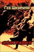 Книга Повстання автора Ґео Шкурупій