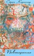 Книга Повторение. Опыт экспериментальной психологии Константина Констанция. автора Серен Кьеркегор Обю