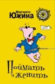 Книга Поймать и женить автора Маргарита Южина