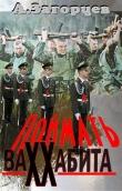Книга Поймать ваххабита автора Андрей Загорцев