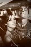 Книга Поздний экспресс (СИ) автора Дарья Волкова