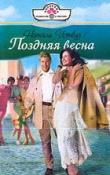 Книга Поздняя весна автора Натали Иствуд