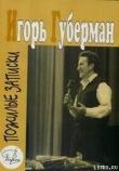 Книга Пожилые записки автора Игорь Губерман