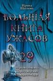 Книга Пожиратели душ автора Ирина Щеглова