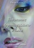 Книга Познание французского языка (СИ) автора Роузи Кукла