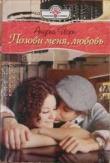 Книга Позови меня, любовь автора Андреа Йорк