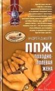 Книга ППЖ. Походно-полевая жена автора Андрей Дышев