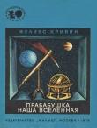 Книга Прабабушка наша Вселенная автора Феликс Кривин