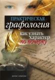 Книга Практическая графология: как узнать характер по почерку автора Елена Исаева