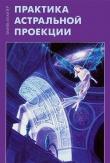 Книга Практика астральной проекции автора Эмиль Кемпер