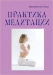 Книга Практика медитации автора Виктория Бегунова