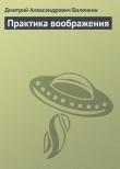 Книга Практика воображения автора Дмитрий Биленкин