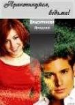 Книга Практикуйся, ведьма автора Арилика Валентинова