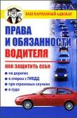 Книга Права и обязанности водителя автора Дмитрий Бачурин