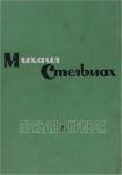 Книга Правда и кривда автора Михаил Стельмах