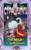 Книга Правда о привидениях автора Эдуард Веркин