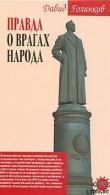 Книга Правда о врагах народа автора Давид Голинков