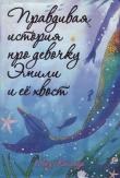 Книга Правдивая история про девочку Эмили и ее хвост автора Лиз Кесслер