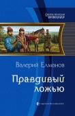 Книга Правдивый ложью автора Валерий Елманов