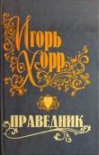 Книга Праведник автора Игорь Хорр