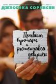 Книга «Правила бунтаря и застенчивой девушки» (ЛП) автора Джессика Соренсен