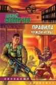 Книга Правила чужой игры автора Алексей Фомичев