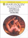 Книга Правила диктует любовь автора Эми Казинс