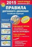 Книга Правила дорожного движения РФ 2015 год автора авторов Коллектив