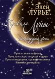 Книга Правила Луны на каждый день автора Элен Лурье