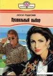 Книга Правильный выбор автора Люси Рэдкомб