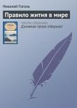 Книга Правило жития в мире автора Николай Гоголь