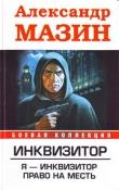 Книга Право на месть(Инквизитор-2,Последняя жертва) автора Александр Мазин