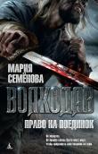 Книга Право на поединок автора Мария Семенова