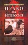 Книга Право на репрессии автора Олег Мозохин