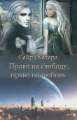 Книга Право на свободу, право на любовь (СИ) автора Наталья Мазуркевич