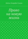 Книга Право нановую жизнь автора Альбина Салем