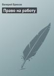 Книга Право наработу автора Валерий Брюсов