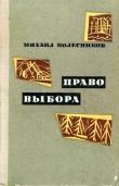 Книга Право выбора автора Михаил Колесников