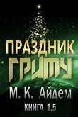 Книга Праздник Гриму (ЛП) автора М. К. Айдем