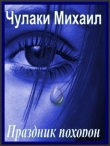 Книга Праздник похорон автора Михаил Чулаки
